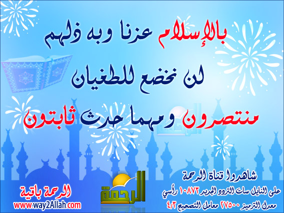 قناه الرحمه 2010 22
