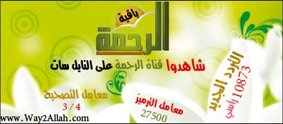 قناه الرحمه 2010 3
