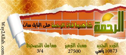 قناه الرحمه 2010 9