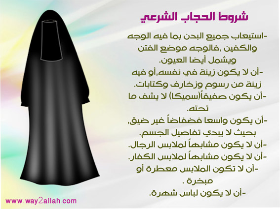 الصدفة التي تصون اللؤلؤة Hijab13