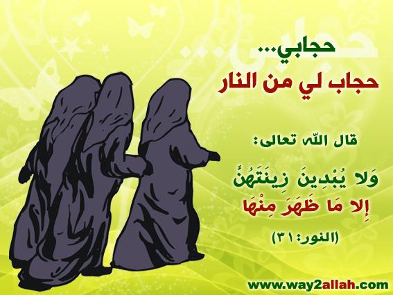 الصدفة التي تصون اللؤلؤة Hijab15