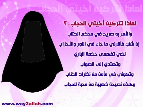 الصدفة التي تصون اللؤلؤة Hijab16