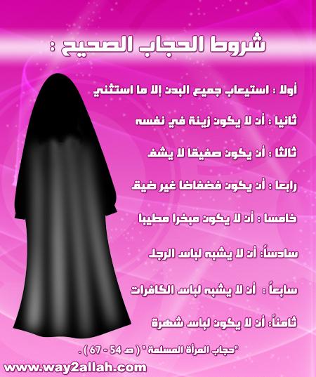 الصدفة التي تصون اللؤلؤة Hijab17