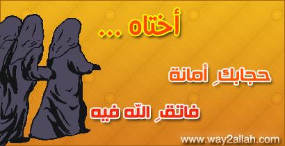 الصدفة التي تصون اللؤلؤة Hijab18