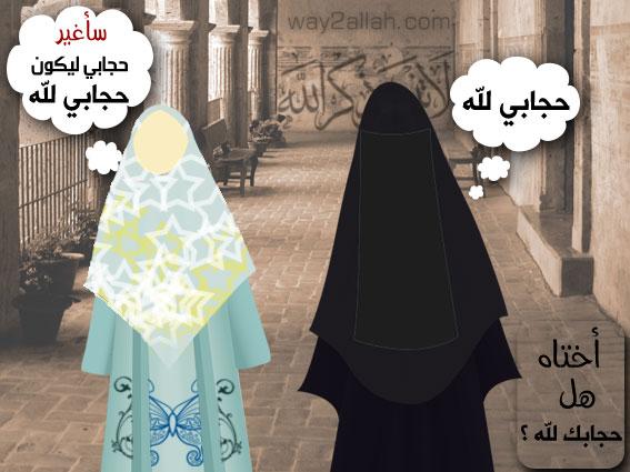 الصدفة التي تصون اللؤلؤة Hijab21