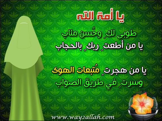 الصدفة التي تصون اللؤلؤة Hijab25