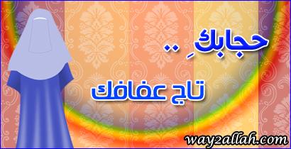 الصدفة التي تصون اللؤلؤة Hijab26