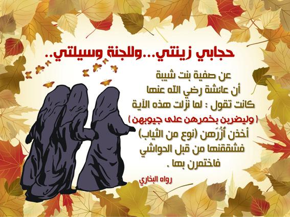 الصدفة التي تصون اللؤلؤة Hijab29