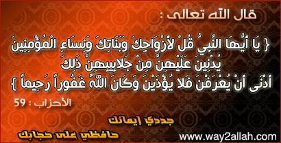 الصدفة التي تصون اللؤلؤة Hijab3