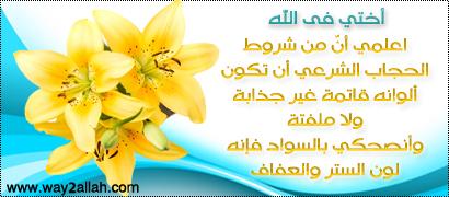 الصدفة التي تصون اللؤلؤة Hijab40