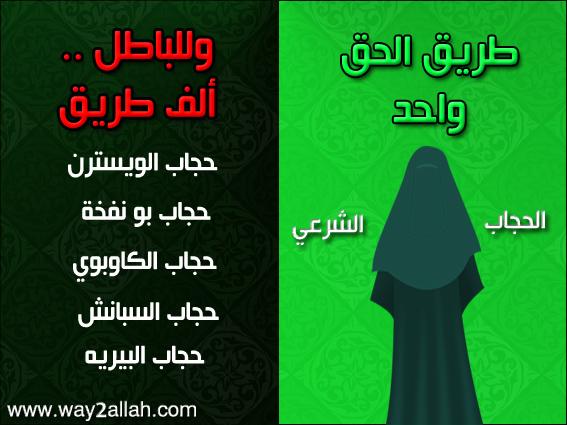 الصدفة التي تصون اللؤلؤة Hijab42