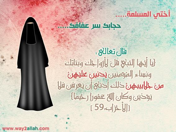 الصدفة التي تصون اللؤلؤة Hijab7