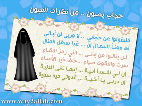 الصدفة التي تصون اللؤلؤة Hijab9