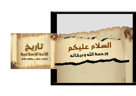 هــل مــن أخـــبــار عــن يــأجـوج ومـأجـوج !!!!!!!!! 99