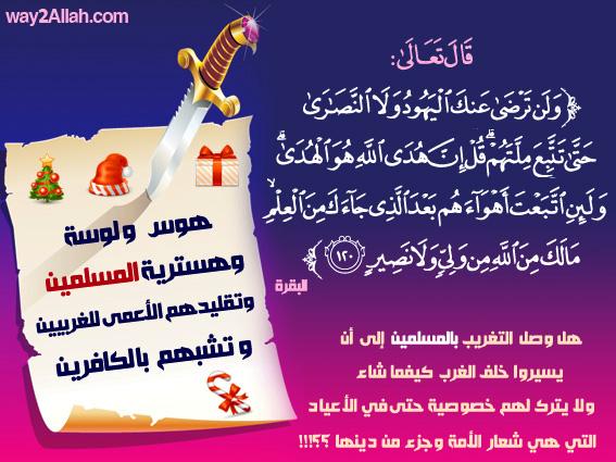 تشبيه الخسيس بأهل الخميس للإمام الذهبي 6