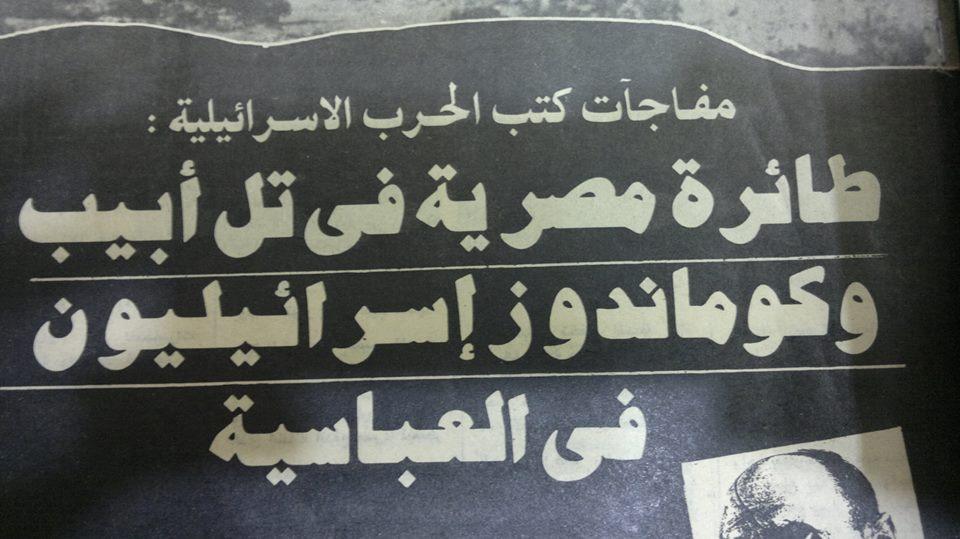 ال tu 16 مصرية فى سماء تل ابيب  1462158_314758201995711_849323532_n