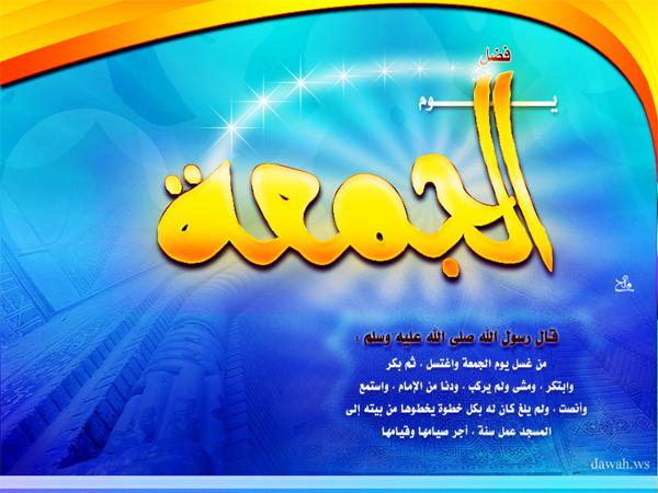 اداب يوم الجمعة _ أذكر الله  D98ad988d985-d8a7d984d8acd985d8b9d8a9-2