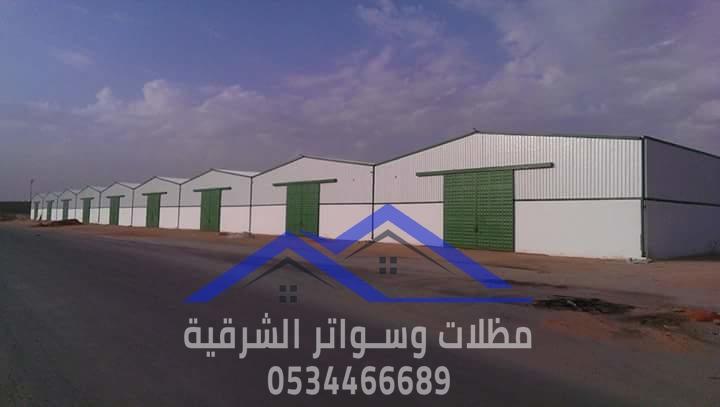 مقاول بناء هناجر و مستودعات في الشرقية  0534466689 P_2069djpje8