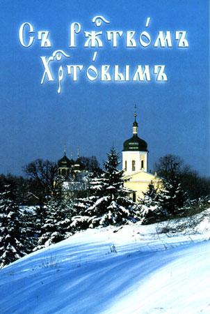 С Рождеством Христовым Rojdestvo-16