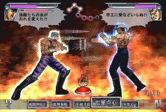Sega - Sega 3D AGES - Tópico em Construção Hokutonoken-2a