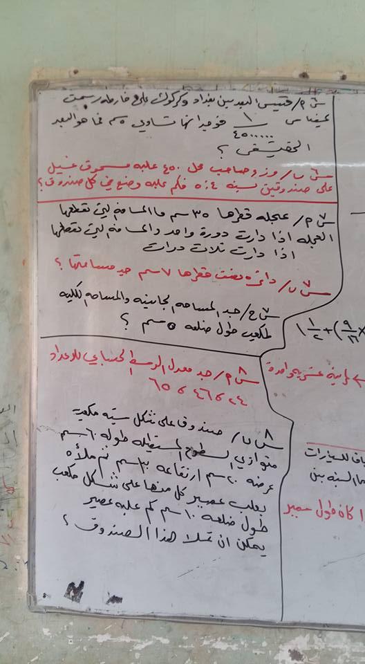 اسئلة الامتحان الشامل للصف السادس الابتدائي 2017 في العراق 7462