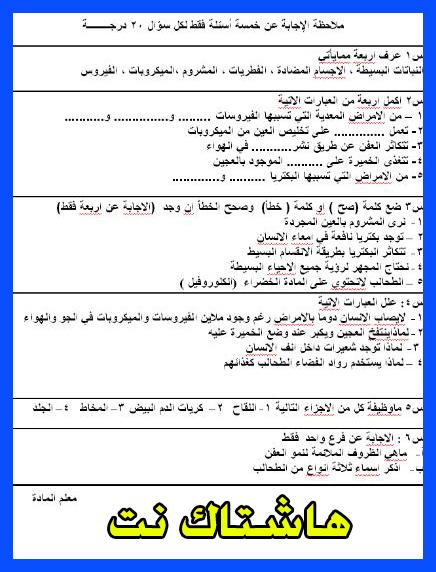عاجل نموذج ورقة اسئلة امتحان مادة العلوم للصف السادس الابتدائي 2017 في العراق  768