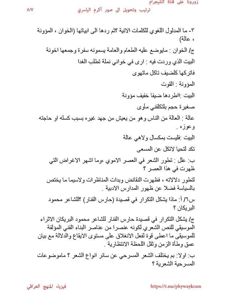 مرشحات مادة اللغة العربية للصف الثالث المتوسط للدور للعام الدراسي 2019 342