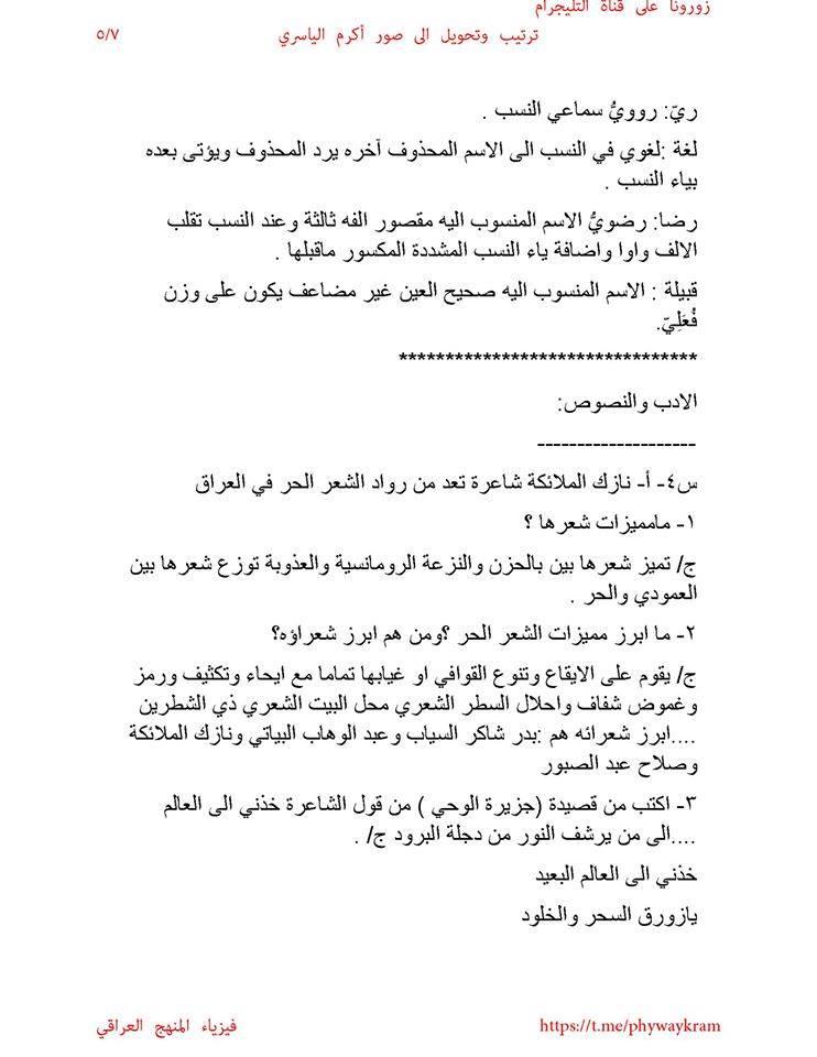 مرشحات مادة اللغة العربية للصف الثالث المتوسط للدور للعام الدراسي 2019 532