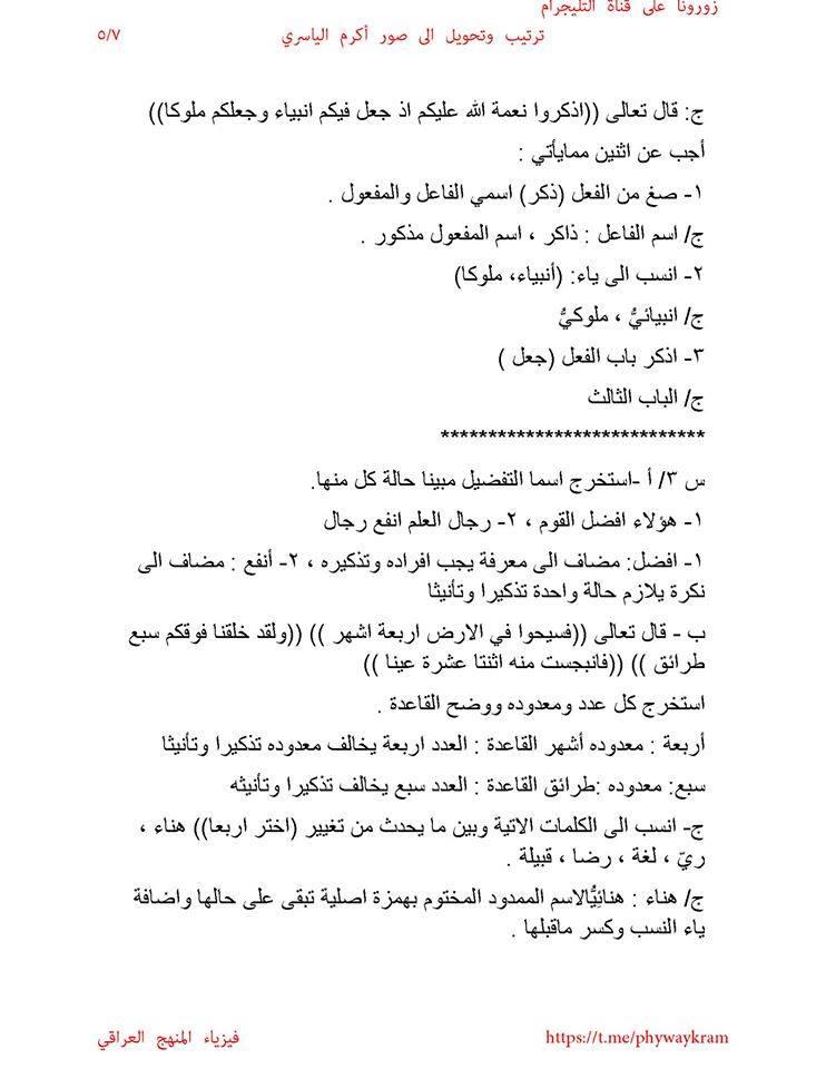 مرشحات مادة اللغة العربية للصف الثالث المتوسط للدور للعام الدراسي 2019 5466