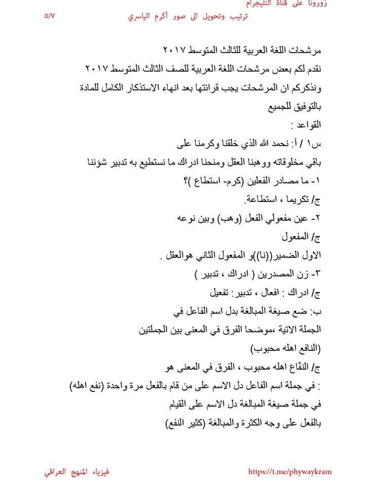 مرشحات مادة اللغة العربية للصف الثالث المتوسط للدور للعام الدراسي 2019 56625