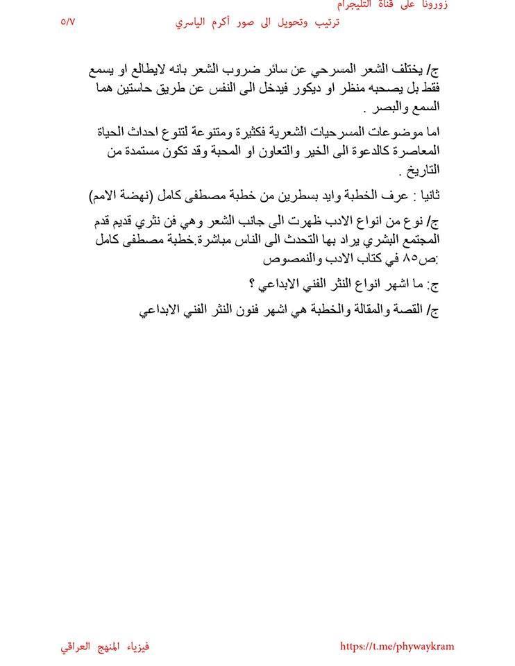 مرشحات مادة اللغة العربية للصف الثالث المتوسط للدور للعام الدراسي 2019 65423