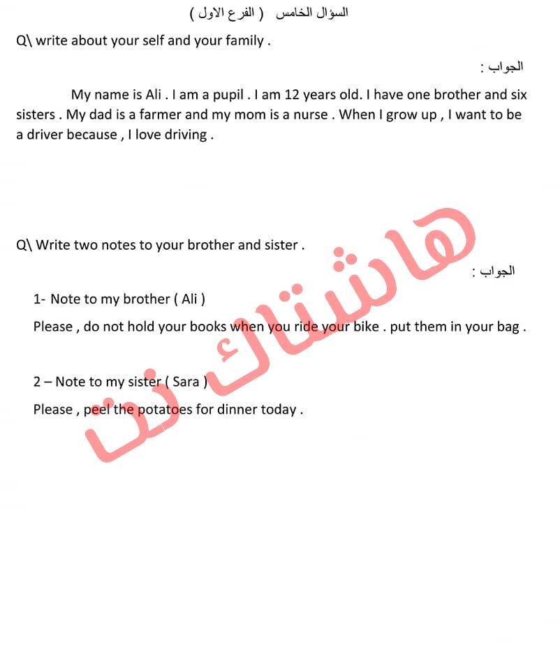تلخيص كتاب مادة اللغة الانكليزية للصف السادس الابتدائي للعام  2019 33-2