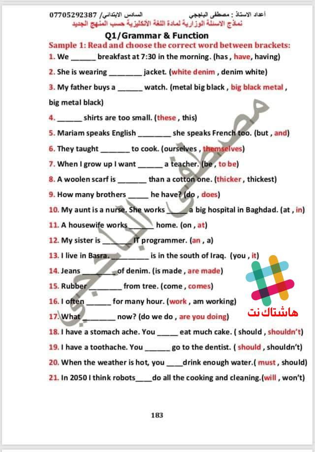 نماذج ورقة اسئلة الوزارية للسادس الابتدائي اللغة الانكليزية 2019 المنهج الجديد  1-5