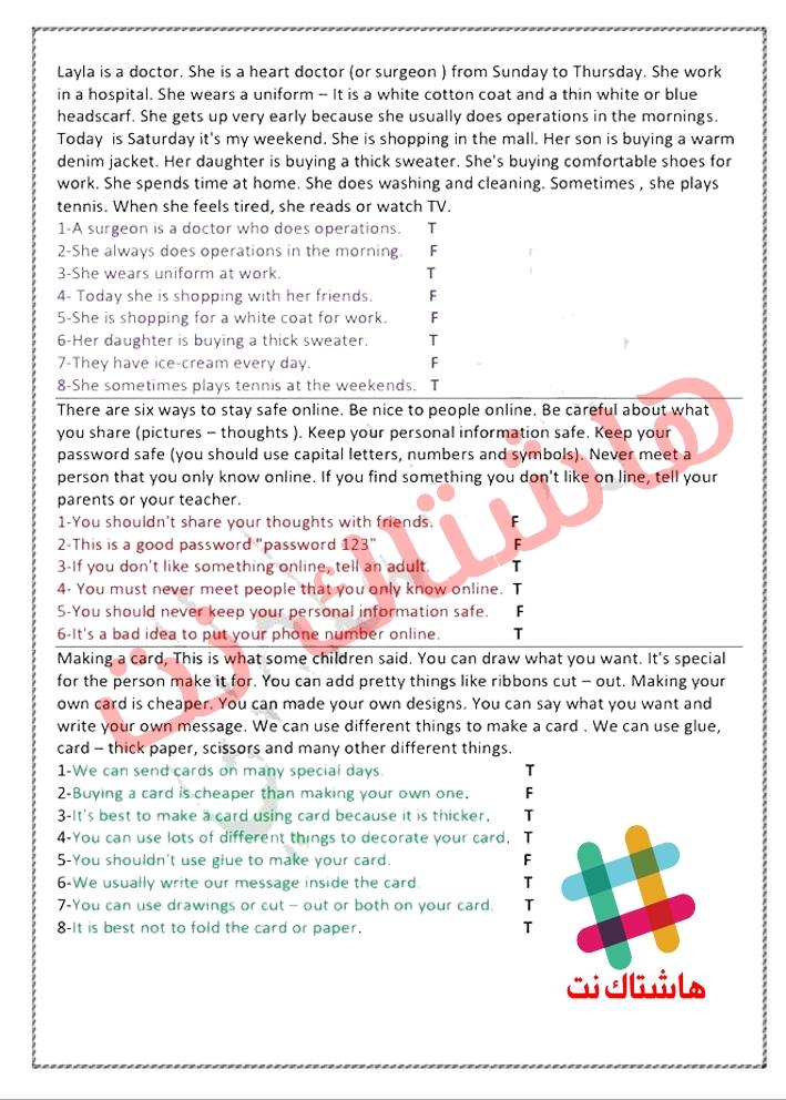 قطع الانكليزي للسادس الابتدائي المرشحة للامتحان الوزاري 2019 11-6