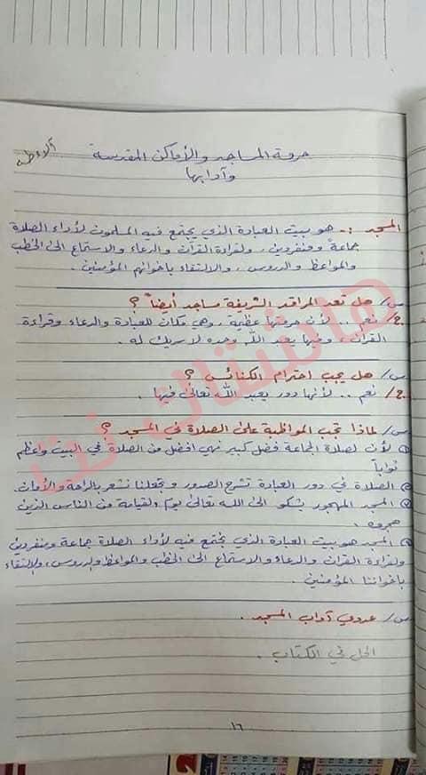 ملخص الاسلامية كامل للصف السادس الابتدائي 2019 13-1