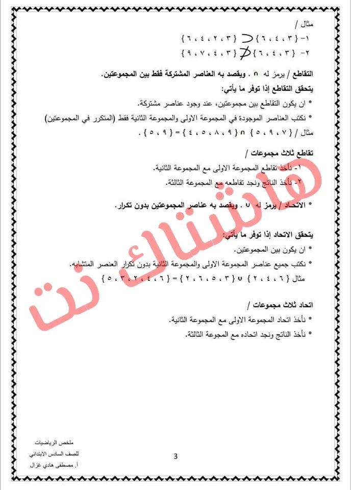 تلخيص كل قوانين وقواعد مادة الرياضيات السادس الابتدائي 2019 3-15