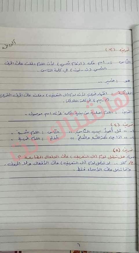 ملخص الاسلامية كامل للصف السادس الابتدائي 2019 3-6