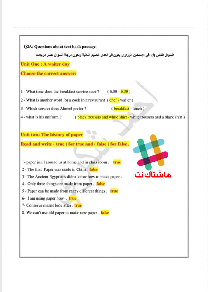مرشحات مادة اللغة الانكليزية متنوعة للصف السادس الابتدائي 2019  4-8