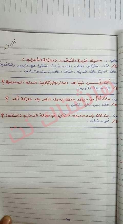 ملخص الاسلامية كامل للصف السادس الابتدائي 2019 6-3