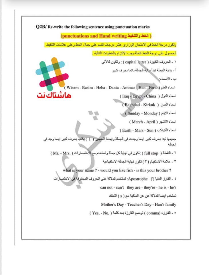مرشحات مادة اللغة الانكليزية متنوعة للصف السادس الابتدائي 2019  8-5