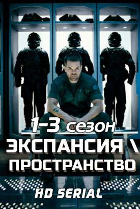 фильмы - Подборка видео-материалов, меняющих взгляды на реальность, в том числе на которые ссылается Девид Уилкок,  и о приближающемся Событии - Страница 3 Serial-Jekspansija-Prostranstvo-3-sezon-LostFilm