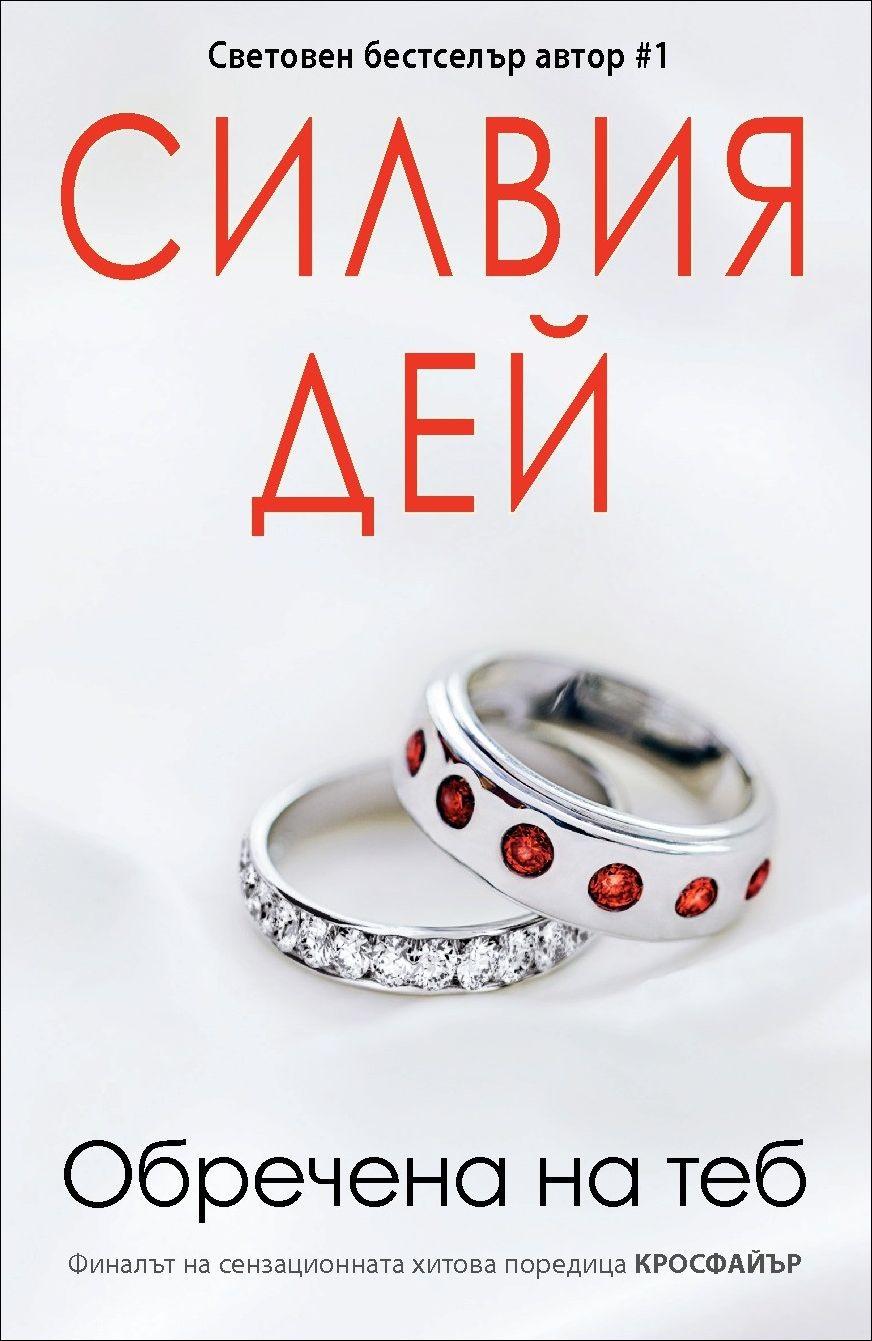 """поредица """"КРОСФАЙЪР"""" - Page 9 Obrechena_na_teb_hrm"""