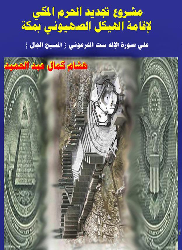 مجموعة مؤلفات الكاتب الكبير هشام كمال عبد الحميد  30781-1
