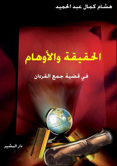 مجموعة مؤلفات الكاتب الكبير هشام كمال عبد الحميد  30784-2