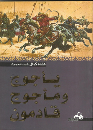 مجموعة مؤلفات الكاتب الكبير هشام كمال عبد الحميد  30789-565