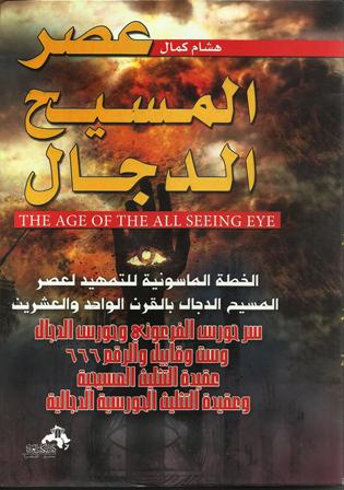 مجموعة مؤلفات الكاتب الكبير هشام كمال عبد الحميد  87%D8%BA