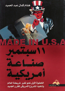 مجموعة مؤلفات الكاتب الكبير هشام كمال عبد الحميد  Scan%2020002
