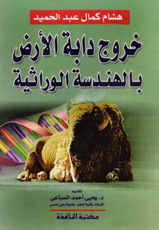 مجموعة مؤلفات الكاتب الكبير هشام كمال عبد الحميد  Scan%2020003