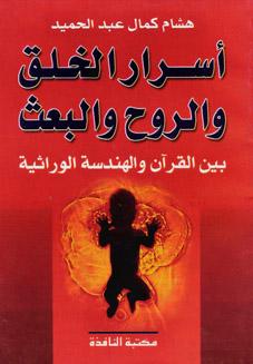 مجموعة مؤلفات الكاتب الكبير هشام كمال عبد الحميد  Scan0001