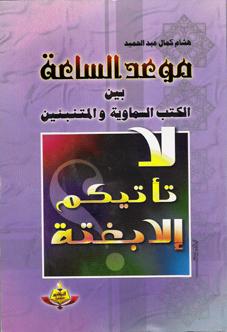 مجموعة مؤلفات الكاتب الكبير هشام كمال عبد الحميد  Scan0004